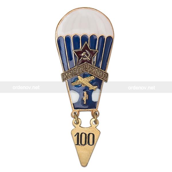 Значок инструктор парашютист цена российский коньяк трехлетний отзывы