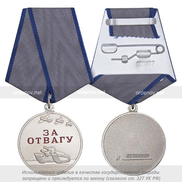 Медаль за отвагу россия приписывали это