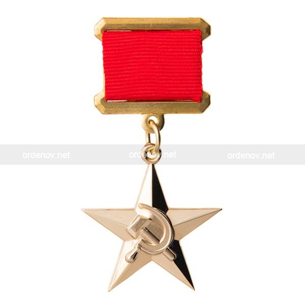 Медаль серп и молот цена юбилейная монета 1 доллар джеймс гарфилд стоимость