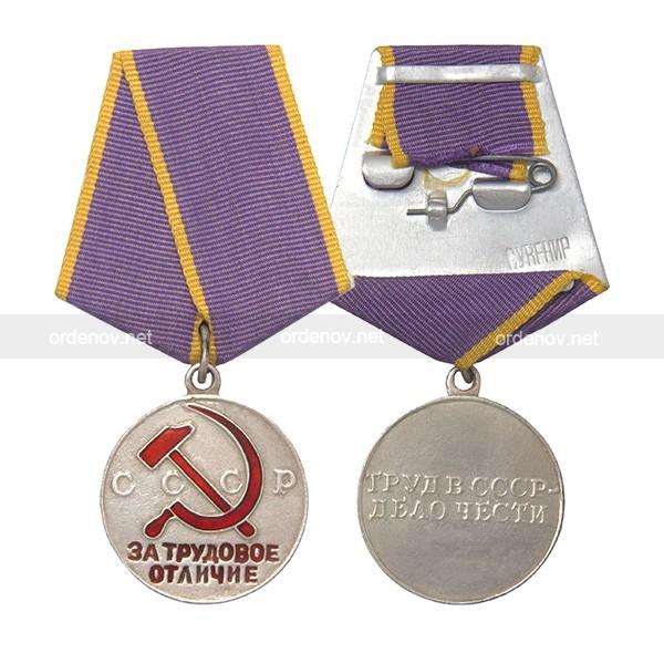 медаль за трудовую доблесть какие льготы