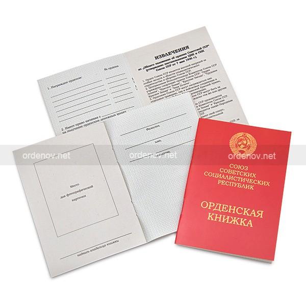 бланки орденских книжек - фото 11