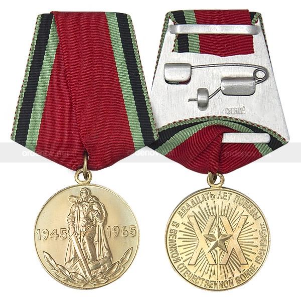 Медаль 20 лет победы цена в рублях питерскому метро 60 лет