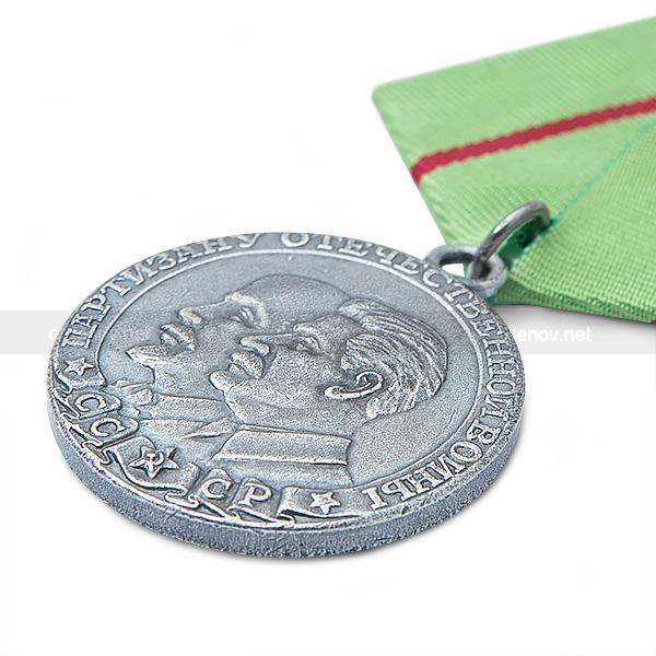 Медаль партизану отечественной войны цена альбом планшет города воинской славы