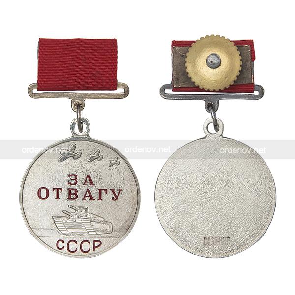 Медаль за отвагу образца 1938 года цена
