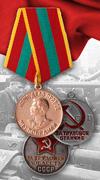 Скачать бланк Удостоверения к Медали - картинка 2