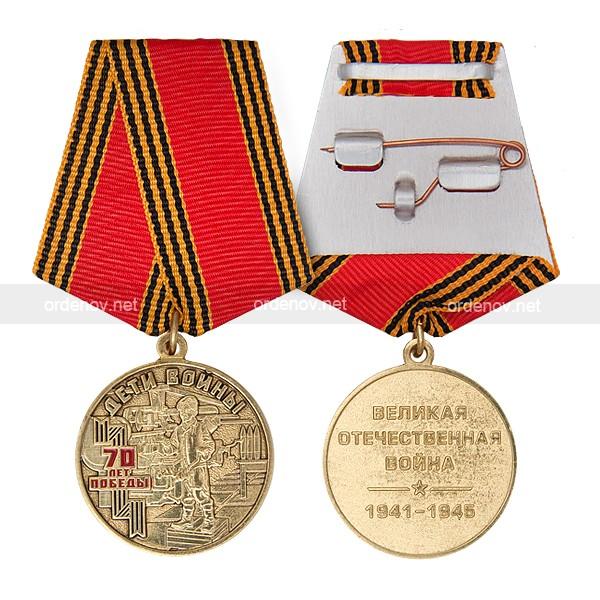 Медаль дети войны цена 1784 год какой это век