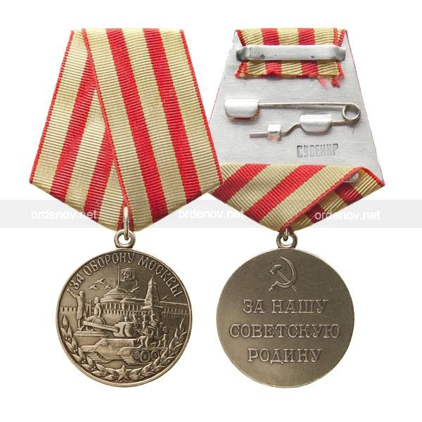 за оборону москвы медаль фото
