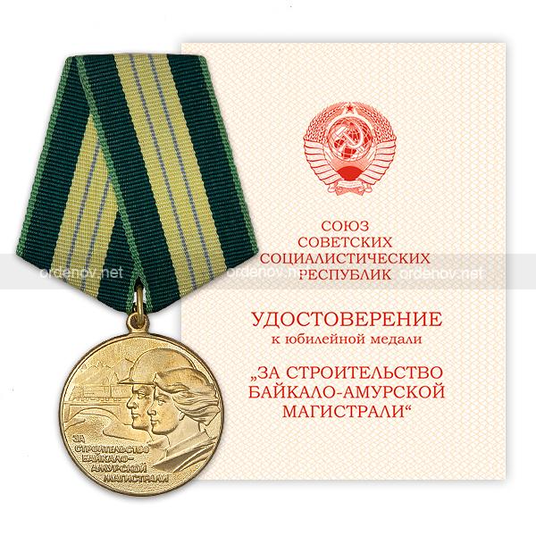 медаль за строительство бам